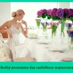 Выбор ресторана для свадебного торжества