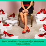Как не ошибиться с размером обуви при покупке через интернет