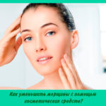 Как уменьшить морщины с помощью косметических средств?