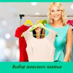 Выбор женского платья