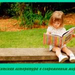 Детская литература в современном мире
