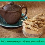 Чай с женьшенем российского производства
