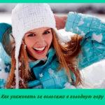 Как ухаживать за волосами в холодную пору