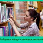 Выбираем книгу в книжном магазине