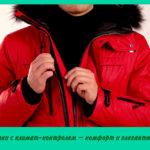 Куртки с климат-контролем – комфорт и элегантность