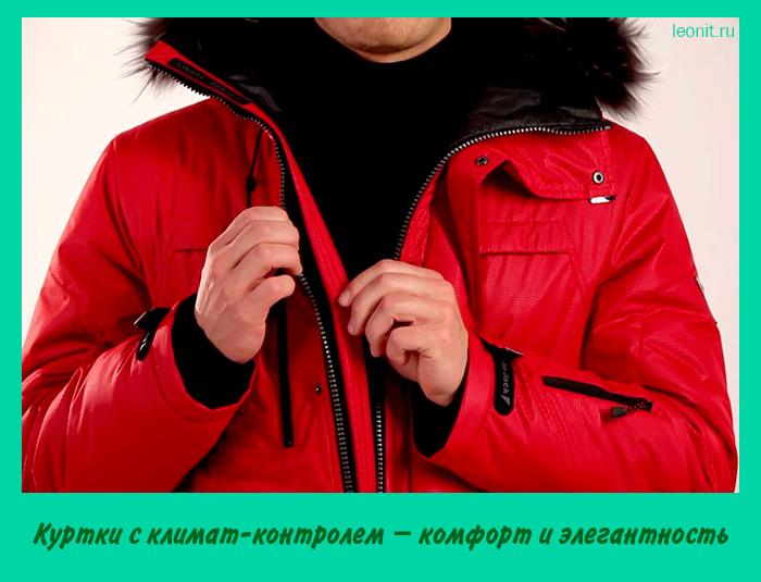 Где Купить Куртку С Климат Контролем В Москве