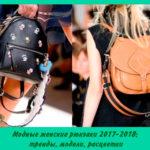 Модные женские рюкзаки 2017-2018: тренды, модели, расцветки