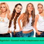 Angelohair: большой выбор натуральных волос