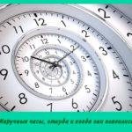 Наручные часы, откуда и когда они появились