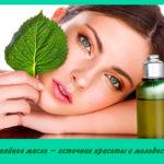 Репейное масло – источник красоты и молодости