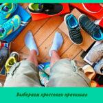 Выбираем кроссовки правильно