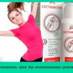 Суставитин: крем для восстановления суставов
