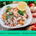 Блюдо из морепродуктов — Морской коктейль