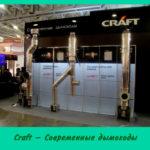 Craft — современные дымоходы