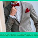 Каким должен быть свадебный костюм жениха