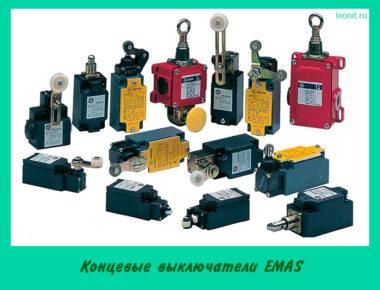 Концевые выключатели EMAS