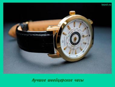 Лучшие швейцарские часы