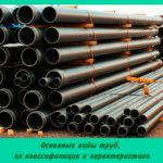 Основные виды труб, их классификация и характеристики