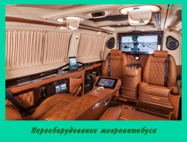 Переоборудование микроавтобуса