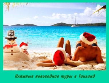 Пляжные новогодние туры в Таиланд