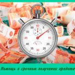 Помощь в срочном получении кредита