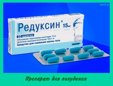 Препарат для похудения