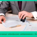 Регистрация индивидуального предпринимателя в России