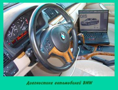 Диагностика автомобилей BMW
