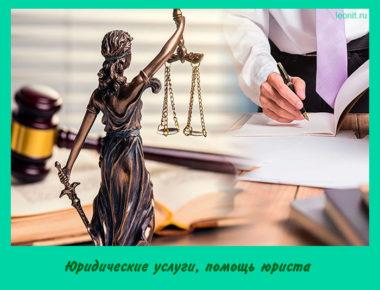 Юридические услуги, помощь юриста