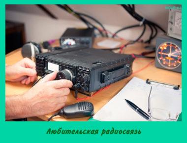 Любительская радиосвязь