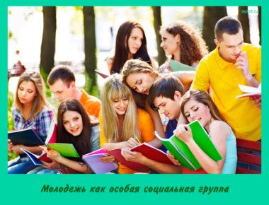 Молодежь как особая социальная группа
