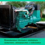 Промышленные дизельные генераторы – назначение, преимущества и недостатки