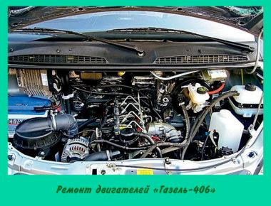 Ремонт двигателей «Газель-406»