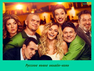 Русское новое онлайн-кино