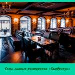 Сеть пивных ресторанов «Гамбринус»