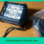 Светодиодный рабочий свет