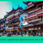 Варианты оформления туристических виз в Китай