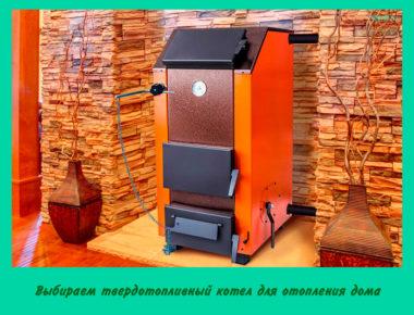 твердотопливный котел для отопления дома