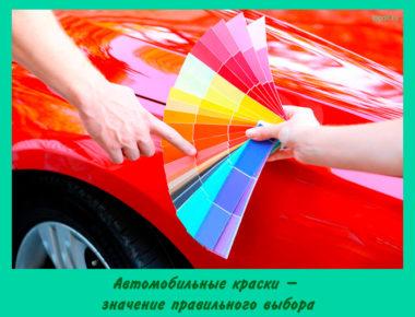 Автомобильные краски