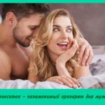 Дапоксетин — незаменимый препарат для мужчин