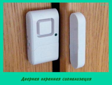 Дверная охранная сигнализация