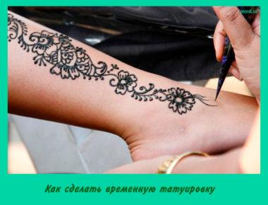Как сделать временную татуировку