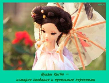 Куклы Kurhn
