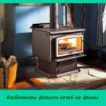 Особенности финских печей на дровах