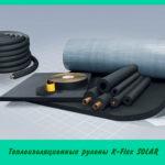 Теплоизоляционные рулоны K-Flex SOLAR