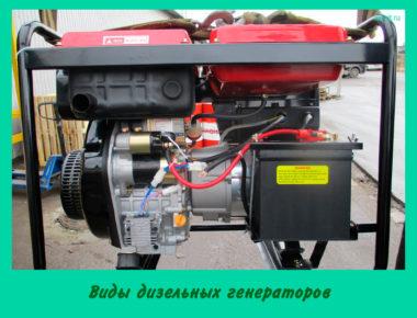Виды дизельных генераторов
