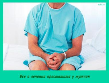 лечения простатита