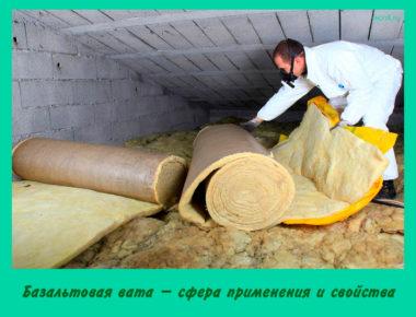 Базальтовая вата – сфера применения и свойства