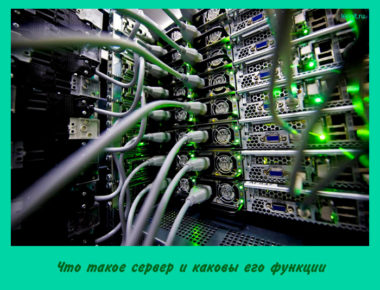 Что такое сервер