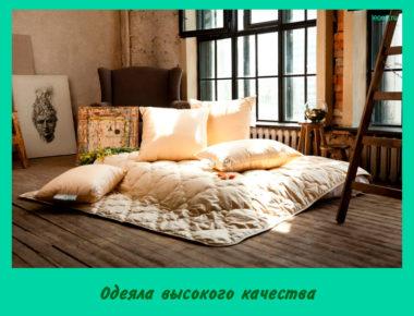 Одеяла высокого качества